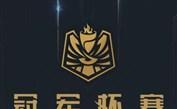 胜博发官网冠军杯赛 中国区Beta测试指南