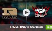 2017LPL夏季赛赛6月25日 RNGvsJDG第二局录像