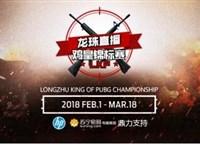 LKP鸡皇锦标赛循环赛将战 SSS、FTD、LStars等豪强死斗