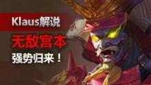 【Klaus解说】S6赛季之无敌宫本强势归来