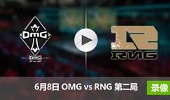 2017LPL夏季赛赛6月8日 OMGvsRNG第二局录像