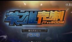 JY英雄克制:该来总会来 史诗级盖伦克制!