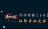 剑侠情缘手游视频推荐 侠义江南的情缘之夜