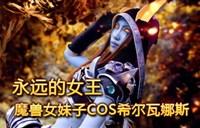 魔兽女妹子COSPLAY希尔瓦娜斯:永远的女王