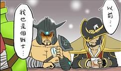英雄联盟爆笑四格漫画:直到我膝盖中了一箭