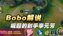 Bobo解说李元芳第一视角 崛起的射手李元芳