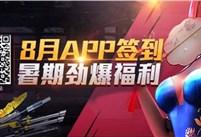 逆战9月APP签到活动网址 暑期劲爆福利领双面雷神