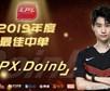 FPX正式官宣,Doinb或成LPL本土化选手!