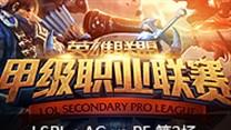 7月31日LSPL夏季赛:AG vs PE 第2场回顾