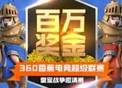 皇室战争360香蕉电竞超级联赛