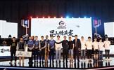 2017 CHINA TOP国家杯昆山精英赛圆满落幕