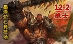 墨泽炉石竞技场44期:8刀狂暴战士又见12胜