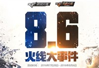 CF8.6火线大事件活动网址 领端游盛典豪华大礼包
