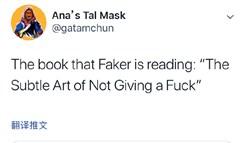 Faker阅读书籍名为:关你屁事的巧妙艺术