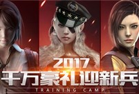CF2017千万豪礼迎新兵网址 cf1月王牌新兵训练营