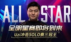 全明星赛即将到来 Uzi冲击SOLO赛三冠王