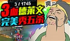 ShowTime:三血德莱文极限走砍完美五杀!