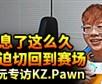 专访KZ.Pawn:休息这么久 更迫切回到赛场