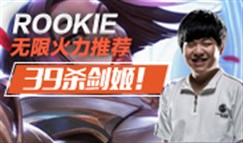 Rookie剑姬16分钟39杀!无限火力强烈推荐