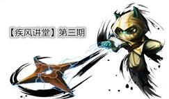 【疾风讲堂】第3期:第一薇恩vs最强打野