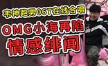 """韦神跑男067在线合唱,小海""""绯闻""""再起?"""