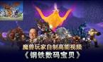 魔兽玩家自制高能视频《钢铁数码宝贝》