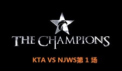 7月16日OGN夏季8强赛KTA VS NJWS第一场回顾