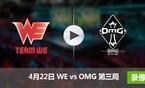 2017LPL春季赛赛4月22日 WEvsOMG第三局录像