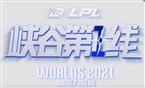 峡谷第一线01:LNG连战连捷气势如虹