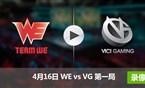 2017LPL春季赛赛4月16日 WEvsVG第一局录像