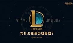 玩家创作7周年主题海报:你为什么热爱LOL?