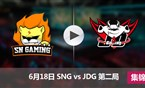 2017LPL夏季赛赛6月18日 SNGvsJDG第二局集锦