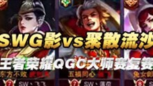 王者荣耀QGC大师赛复赛 SWG丶影 vs 聚散流沙