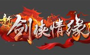 剑侠情缘手游 忘忧酒馆 视频