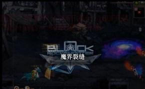 【DNF】圣剑剑豪妖刀剑宗速刷魔界裂缝攻略