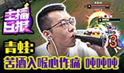 主播日报12.16:青蛙苦酒入喉心 吨吨吨