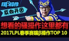 瞎β操作总集篇:2017LPL春季赛十大瞎β操作