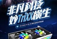 软硬兼施极光体验,蓝宝石RX 5500 XT 8G超白金极光特别版上线