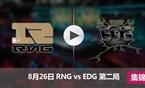 LPL夏季赛8月26日 RNGvsEDG第二局集锦