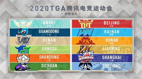 《【煜星娱乐线路】十年发展,TGA把中国电竞引入新阶段》
