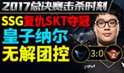 S7总决赛击杀时刻:SSG复仇SKT夺冠新王登基!