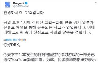 泄露训练赛信息:DRX官方向GRF战队致歉
