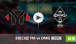 LPL夏季赛8月13日 YMvsOMG第五局录像