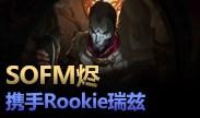 质量王者局627:Rookie、Sofm、金灿毅