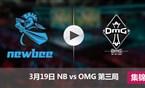 2017LPL春季赛赛3月19日 NBvsOMG第三局集锦