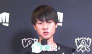 兔玩专访Ming:进了世界赛就看谁失误多嘛
