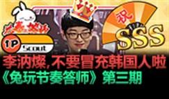 兔玩节奏答师3:李汭燦,不要冒充韩国人啦