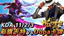 神仙打架啦:彩旗卡特vsDopa卡牌 专精对垒!