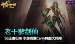 大神凯瑞啦:Jinoo本命锐雯Carry韩服大师局