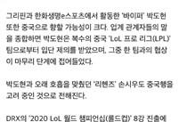 韩媒:Bang或将重返LCK Viper即将来华